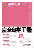 Office 2010中文版完全自学手册