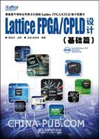 Lattice FPGA/CPLD设计.基础篇