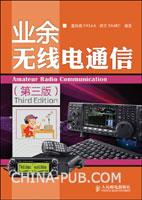 业余无线电通信(第三版)