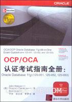 OCP/OCA认证考试指南全册:Oracle Database 11g(1Z0-051,1Z0-052,1Z0-053)