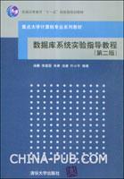 数据库系统实验指导教程(第二版)