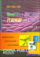 Visual C++.NET 2010开发实践--基于C++/CLI