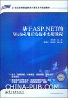 (特价书)基于ASP.NET的Web应用开发技术实用教程