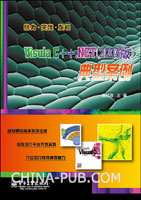 Visual C++.NET(2008)典型案例
