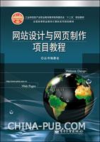 网站设计与网页制作项目教程