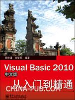 Visual Basic 2010中文版从入门到精通