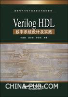 Verilog HDL数字系统设计及实践