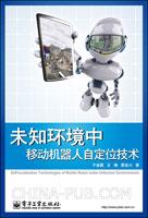 未知环境中移动机器人自定位技术
