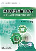 (特价书)微机原理与接口技术:基于IA-32处理器和32位汇编语言