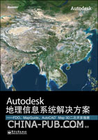 Autodesk地理信息系统解决方案:FDO、MapGuide、AutoCAD Map 3D二次开发指南