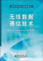 无线数据通信技术