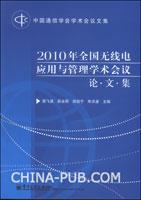 2010年全国无线电应用与管理学术会议论文集(CRAM2010/苏州)