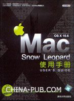 Mac OS X 10.6 Snow Leopard使用手册
