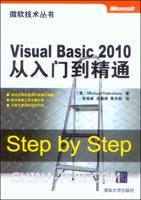 Visual Basic 2010从入门到精通
