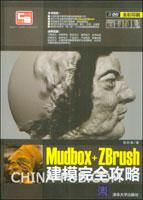 Mudbox+ZBrush建模完全攻略