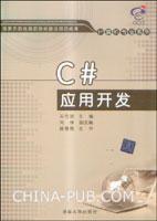 C#应用开发