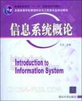 信息系统概论