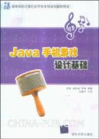 Java手机游戏设计基础