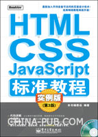 HTML/CSS/JavaScript标准教程:实例版(第3版)