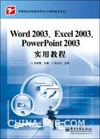 (特价书)Word 2003、Excel 2003、PowerPoint 2003实用教程
