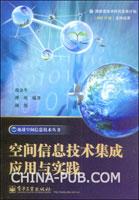 空间信息技术集成应用与实践