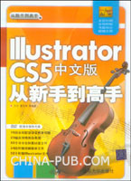 Illustrator CS5中文版从新手到高手