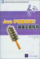 Java手机游戏设计基础实验指导