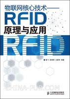 物联网核心技术--RFID原理与应用