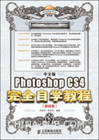 中文版Photoshop CS4完全自学教程(超值版)