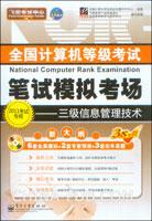 2011全国计算机等级考试笔试模拟考场.三级信息管理技术