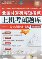 2011全国计算机等级考试上机考试题库.三级信息管理技术