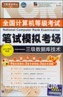 2011全国计算机等级考试笔试模拟考场.三级数据库技术
