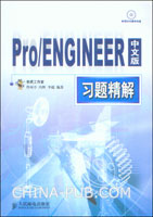 Pro/ENGINEER中文版习题精解