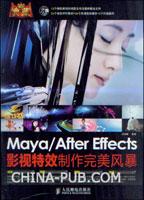 Maya/After Effects影视特效制作完美风暴
