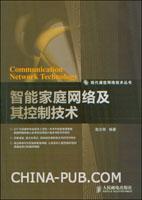 智能家庭网络及其控制技术