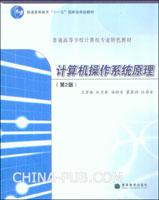 计算机操作系统原理(第2版)