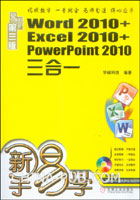新手易学:Word 2010+Excel 2010+PowerPoint 2010三合一