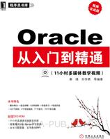 Oracle从入门到精通:视频实战版