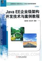 Java EE企业级架构开发技术与案例教程[按需印刷]