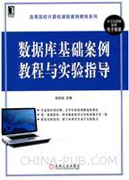 数据库基础案例教程与实验指导