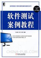 软件测试案例教程[按需印刷]