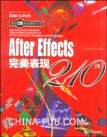 After Effects完美表现210例