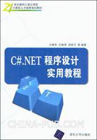 C#.NET程序设计实用教程