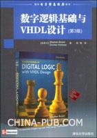 数字逻辑基础与VHDL设计(第3版)