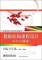 数据结构课程设计(C/C++描述)