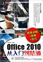 Office 2010从入门到精通:视频讲解+图解+技巧