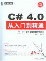 C# 4.0从入门到精通:视频实战版
