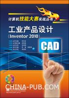 (特价书)工业产品设计:Inventor 2010
