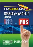 网络综合布线技术(第2版)