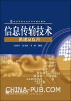 信息传输技术原理及应用